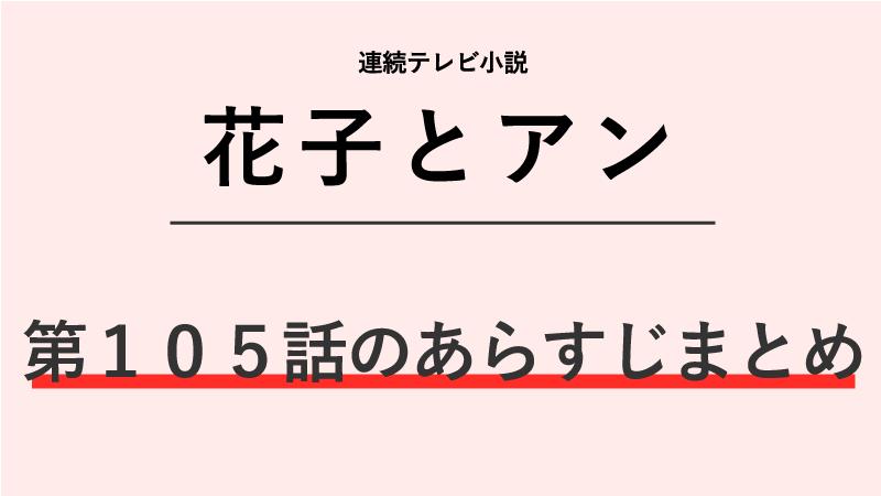 花子とアン第105話のネタバレあらすじ!郁弥のプロポーズ