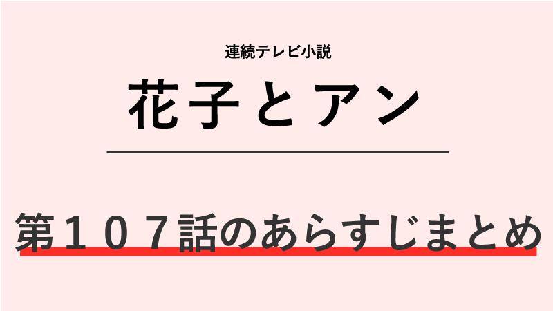 花子とアン第107話のネタバレあらすじ!郁弥の死