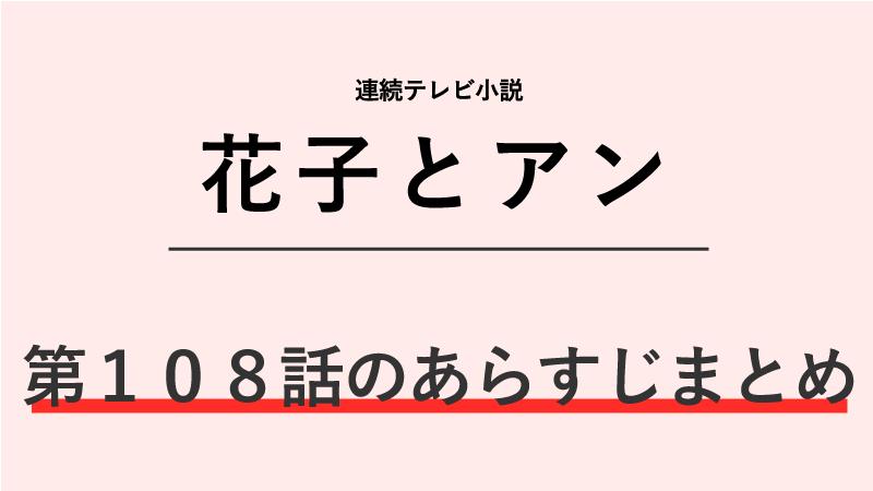 花子とアン第108話のネタバレあらすじ!救援物資