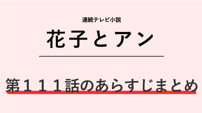 花子とアン第111話のネタバレあらすじ!『王子と乞食』を本にしよう!