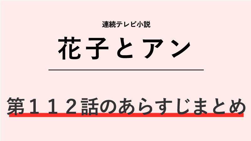 花子とアン第112話のネタバレあらすじ!蓮子のケジメ