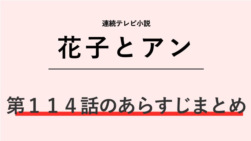 花子とアン第114話のネタバレあらすじ!2年後