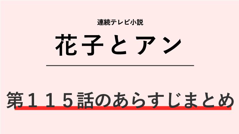 花子とアン第115話のネタバレあらすじ!歩との約束