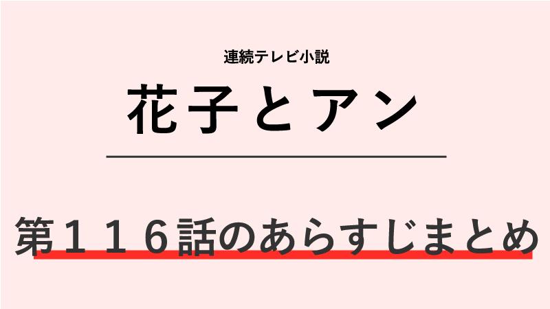 花子とアン第116話のネタバレあらすじ!嘘つき!
