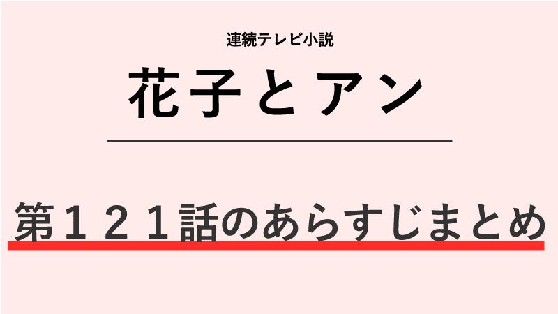 花子とアン第121話のネタバレあらすじ!創刊祝賀会