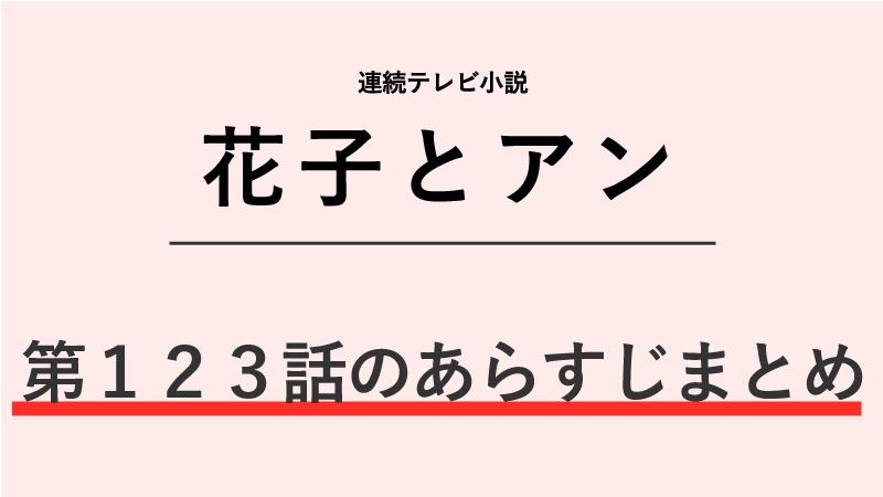 花子とアン第123話のネタバレあらすじ!龍一の女!?