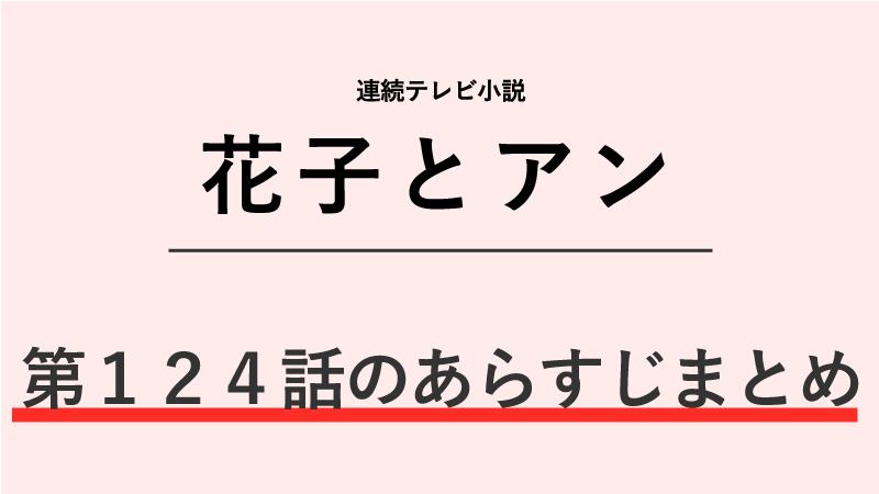 花子とアン第124話のネタバレあらすじ!北海道から逃げてきた