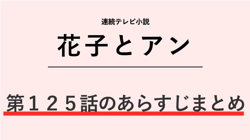 花子とアン第125話のネタバレあらすじ!安東家全員集合