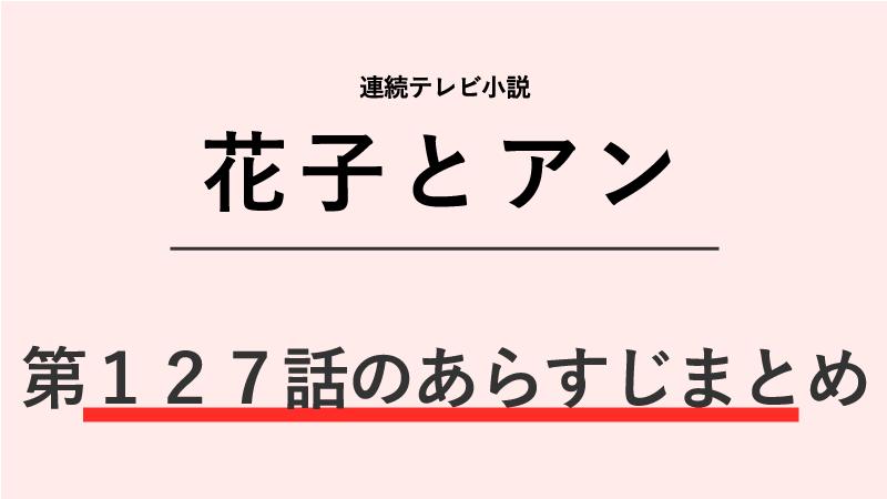花子とアン第127話のネタバレあらすじ!モデルになってください!