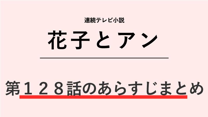 花子とアン第128話のネタバレあらすじ!ももと旭の結婚