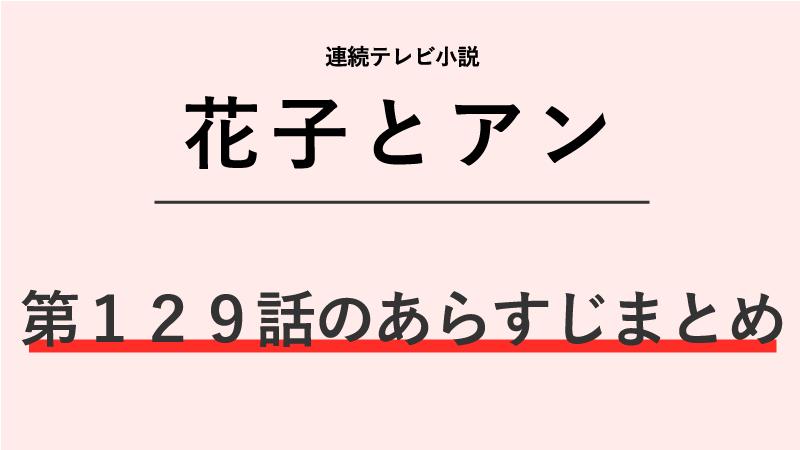 花子とアン第129話のネタバレあらすじ!旭の結核