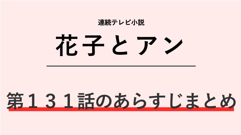 花子とアン第131話のネタバレあらすじ!テル号のニュース