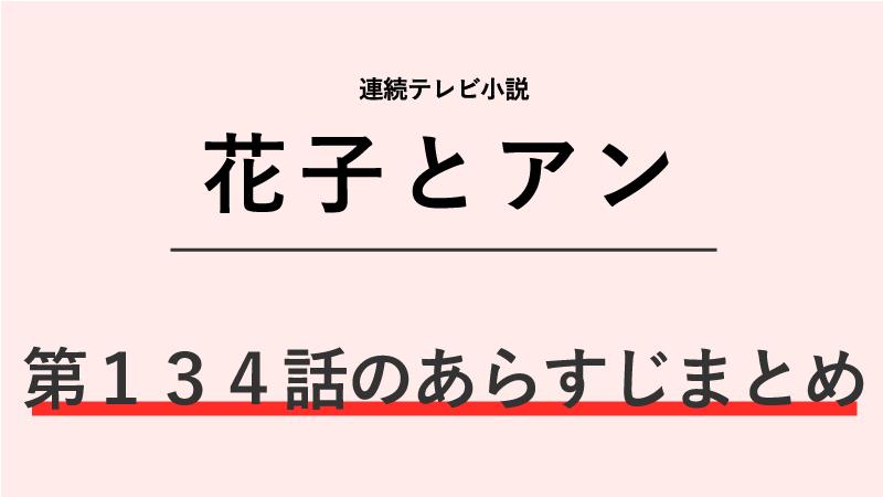 花子とアン第134話のネタバレあらすじ!龍一連行される