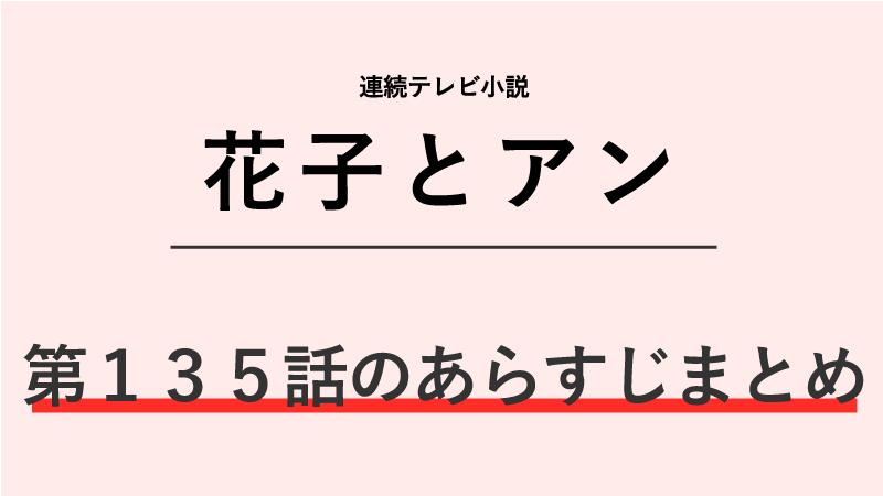 花子とアン第135話のネタバレあらすじ!蓮子との決別