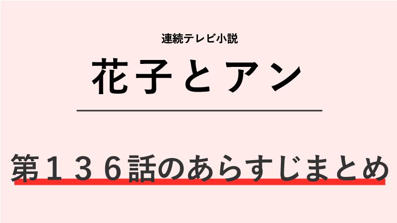 花子とアン第136話のネタバレあらすじ!宇田川の帰国を祝う会