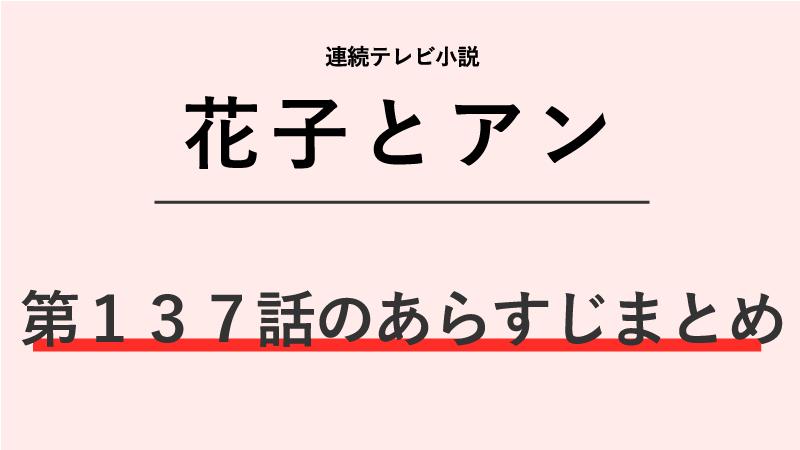 花子とアン第137話のネタバレあらすじ!友情の記念