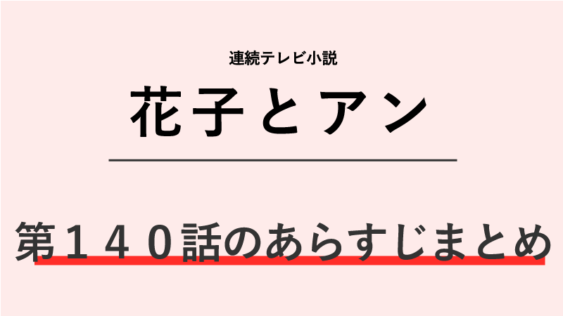 花子とアン第140話のネタバレあらすじ!軍関係の仕事