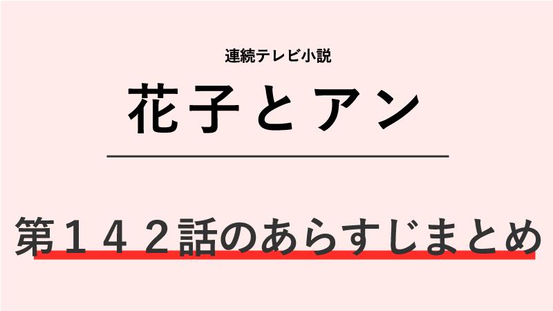 花子とアン第142話のネタバレあらすじ!ジフテリア