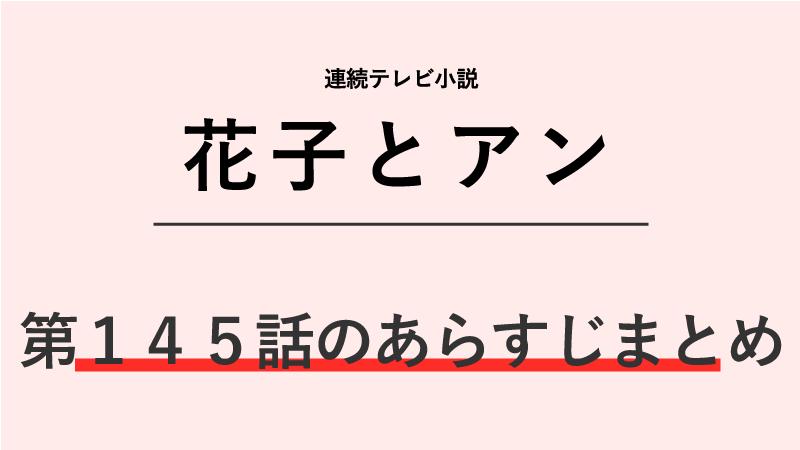花子とアン第145話のネタバレあらすじ!翻訳に夢中