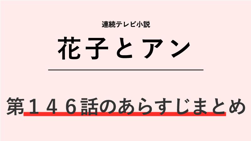 花子とアン第146話のネタバレあらすじ!純平の戦死
