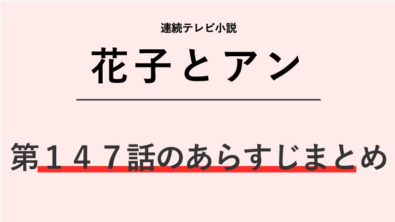 花子とアン第147話のネタバレあらすじ!出版させてほしい