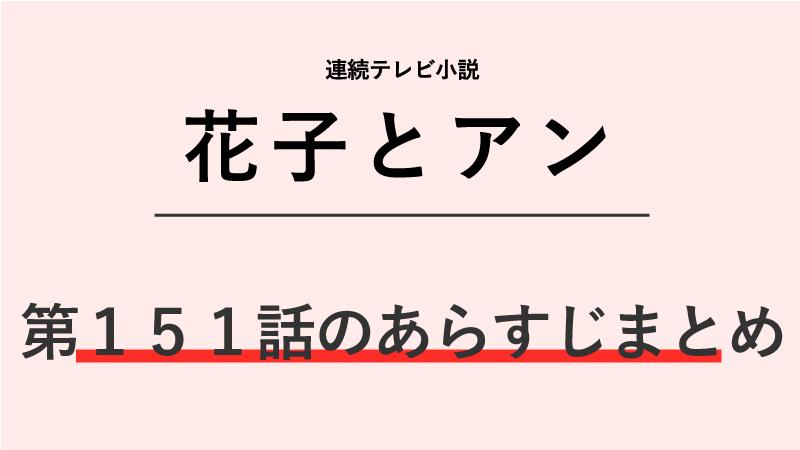 花子とアン第151話のネタバレあらすじ!本の続編