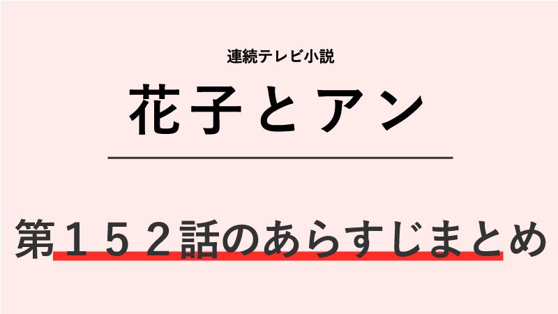 花子とアン第152話のネタバレあらすじ!龍一の訪問