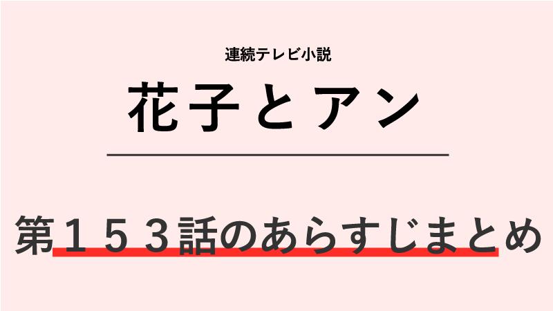花子とアン第153話のネタバレあらすじ!蓮子のラジオ出演