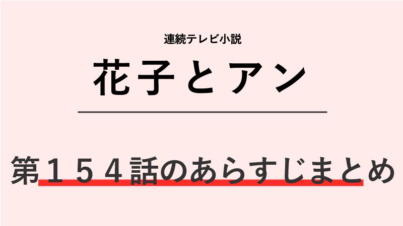 花子とアン第154話のネタバレあらすじ!出版決定!
