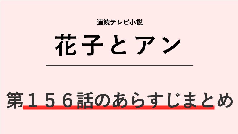 花子とアン最終回(第156話)のネタバレあらすじ!ベストセラー
