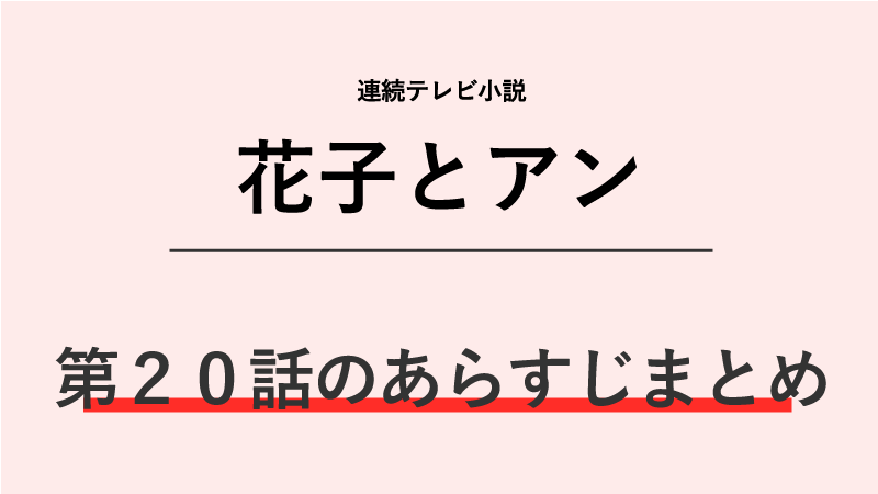 花子とアン第20話のネタバレあらすじ!蓮子の世話係