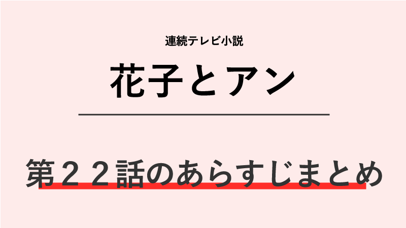 花子とアン第22話のネタバレあらすじ!吉平の謝罪