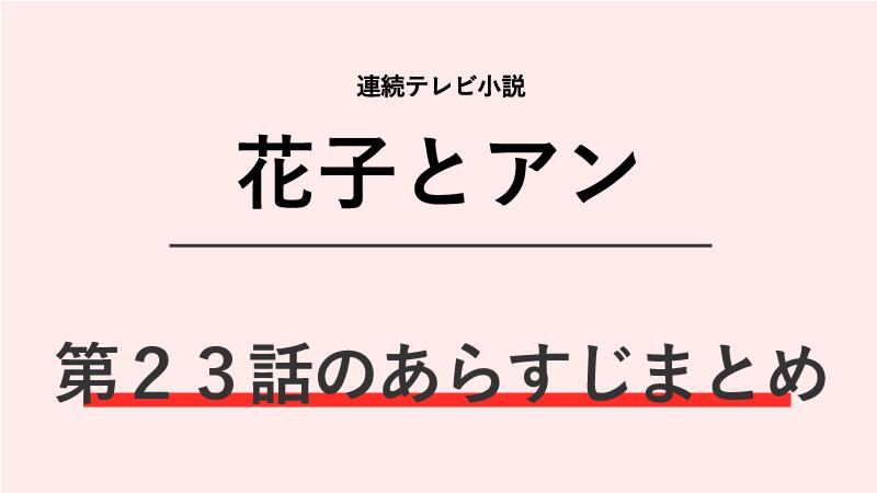 花子とアン第23話のネタバレあらすじ!蓮子に激怒