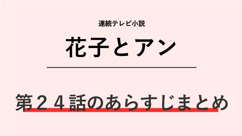 花子とアン第24話のネタバレあらすじ!退学を免れる