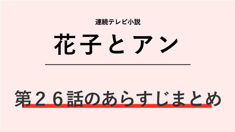 花子とアン第26話のネタバレあらすじ!蓮子の立候補
