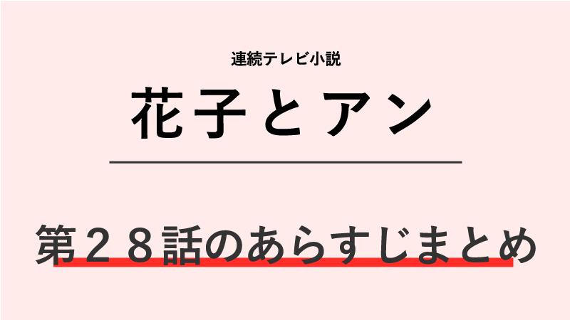 花子とアン第28話のネタバレあらすじ!はなの台本