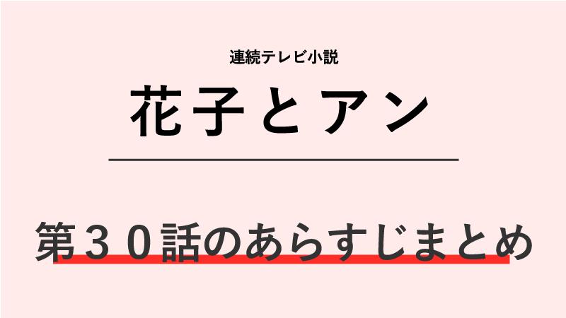 花子とアン第30話のネタバレあらすじ!公演の成功