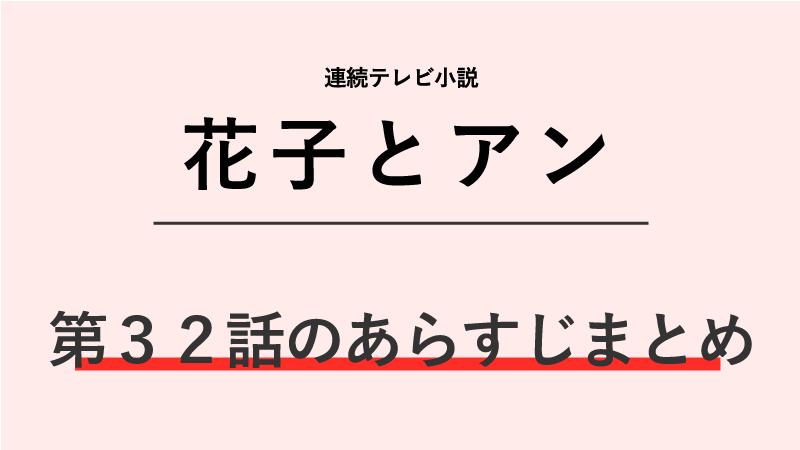 花子とアン第32話のネタバレあらすじ!富山の逢引き