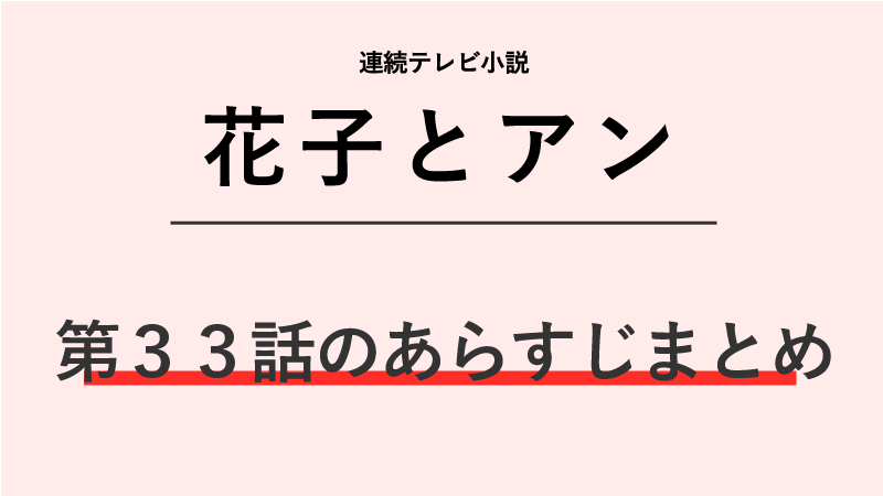 花子とアン第33話のネタバレあらすじ!晶貴のお願い