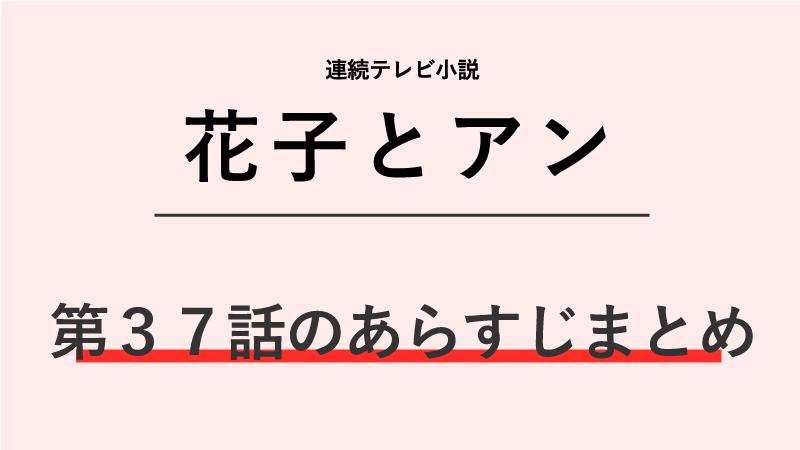 花子とアン第37話のネタバレあらすじ!はなの怒り