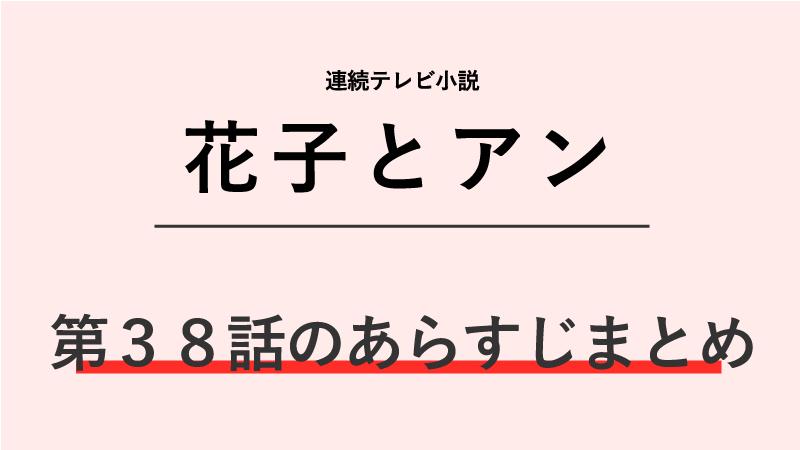 花子とアン第38話のネタバレあらすじ!蓮子の結婚披露宴