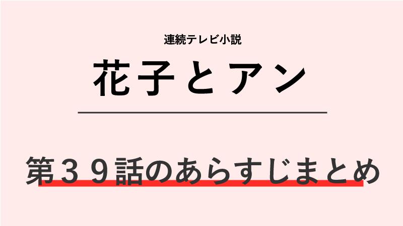 花子とアン第39話のネタバレあらすじ!英語の教師