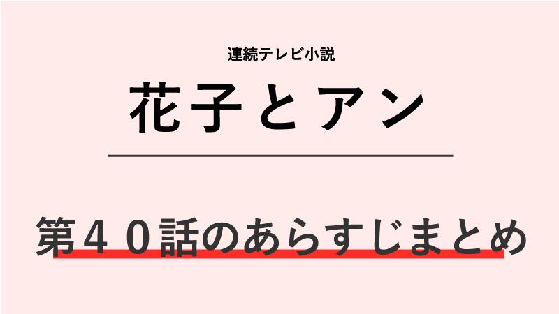 花子とアン第40話のネタバレあらすじ!かよの脱走