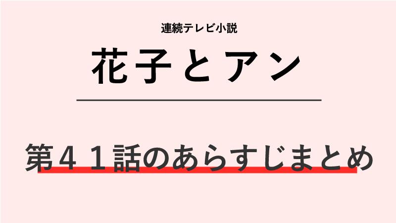 花子とアン第41話のネタバレあらすじ!甲府に帰る決意