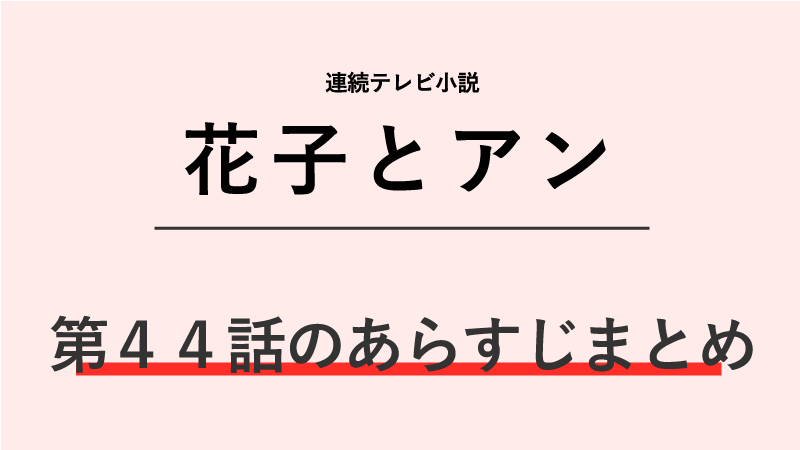 花子とアン第44話のネタバレあらすじ!校長から注意