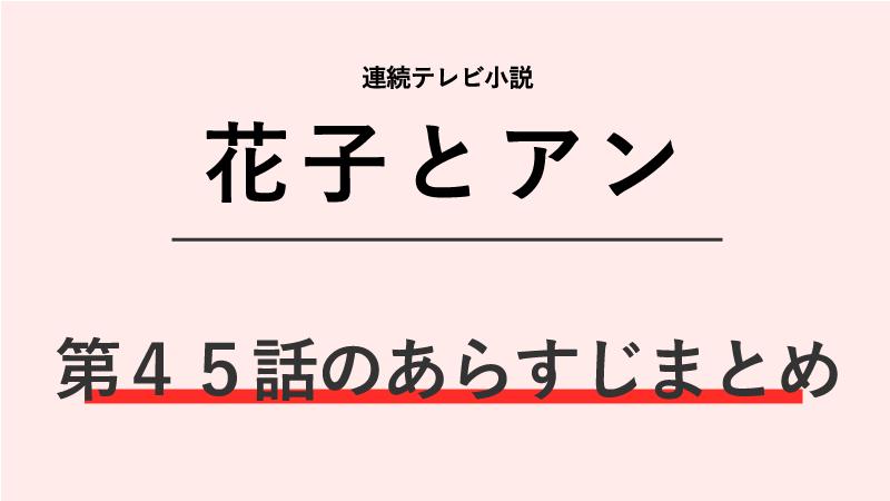 花子とアン第45話のネタバレあらすじ!たえとの別れ