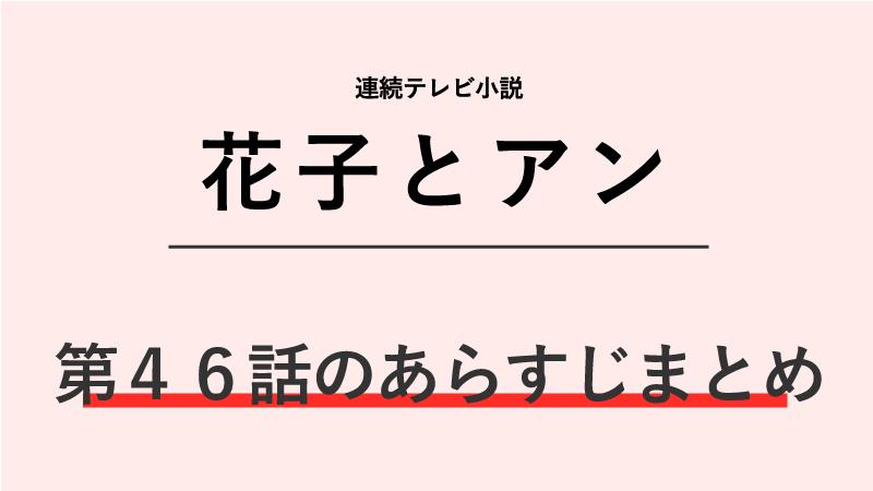花子とアン第46話のネタバレあらすじ!雑誌に投稿