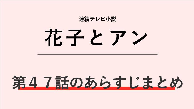 花子とアン第47話のネタバレあらすじ!「みみずの女王」が受賞!
