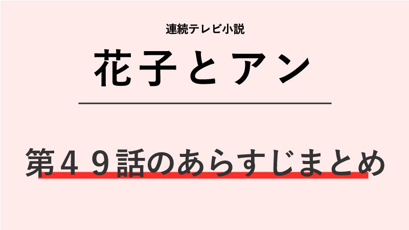 花子とアン第49話のネタバレあらすじ!はなのお見合い