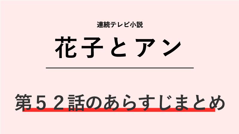花子とアン第52話のネタバレあらすじ!親子喧嘩再び